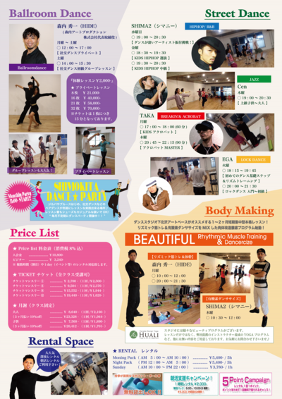 A4たて十字折り_裏(内側) [ol_smkt2014flyer].png